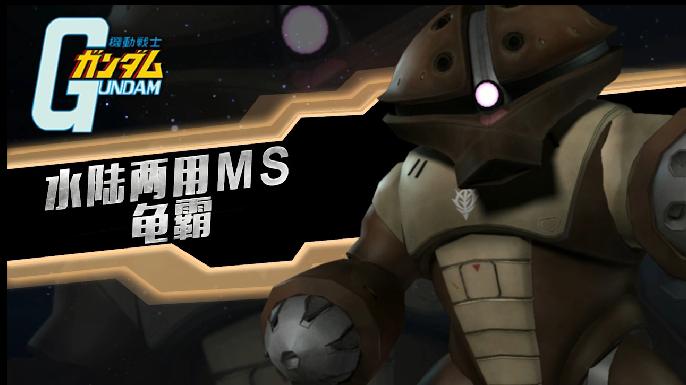 MSM-04 龟霸机体介绍