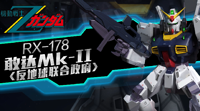 RX-178 敢达MK-2机体介绍