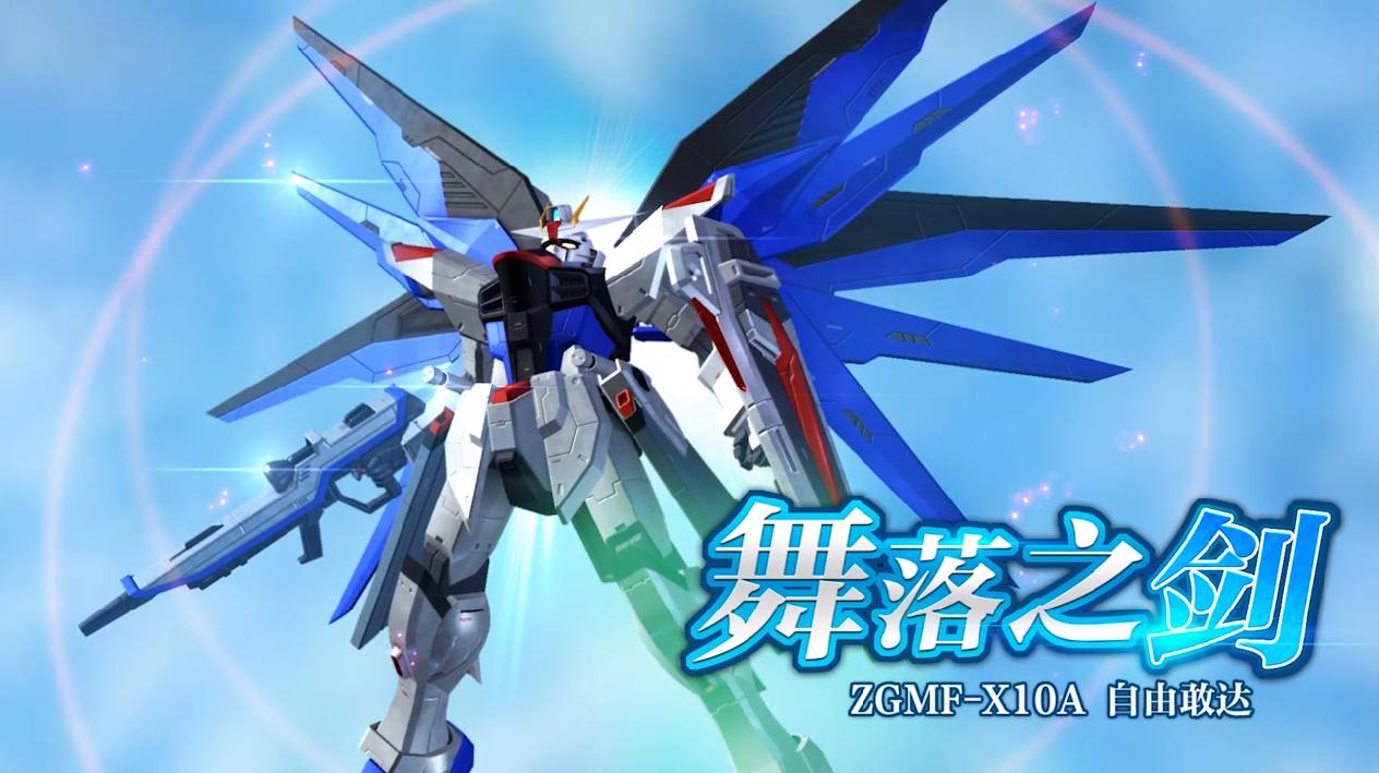 ZGMF X-10A 自由敢达